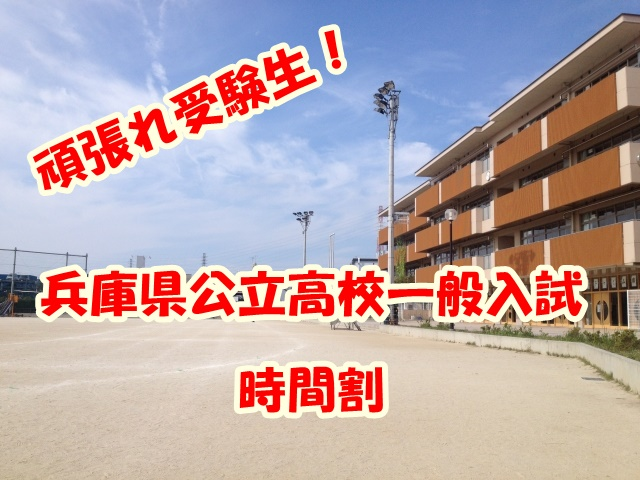 兵庫 県 公立 高校 入試 2021