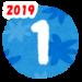 【2019年度/平成31年度】兵庫県公立高校第一学区の偏差値と合格予想ライン